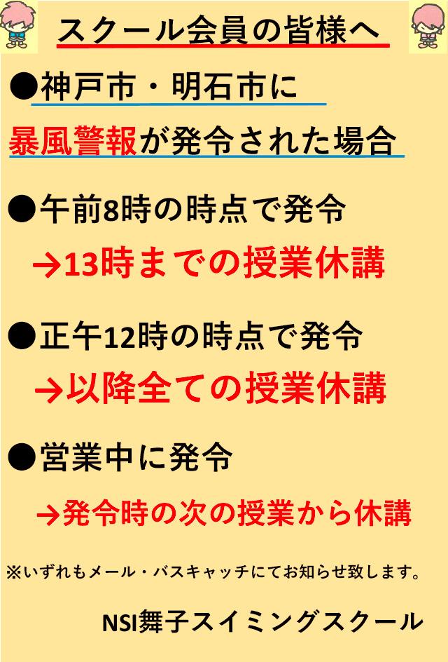 市 警報 明石 気象庁 統合地図ページ